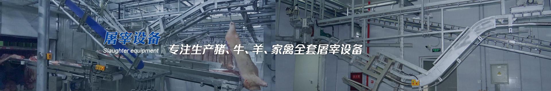 建华机械-专注生产猪、牛、羊、家禽全套屠宰设备