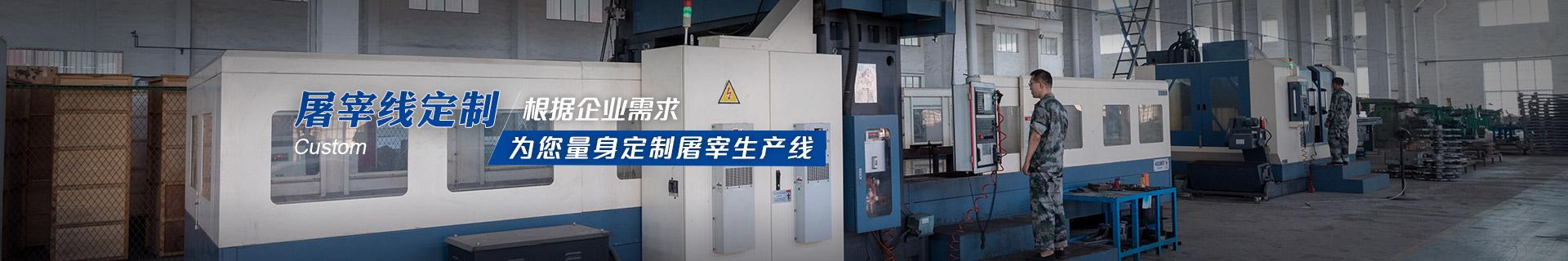 建华机械-根据企业需求,为您量身定制屠宰生产线