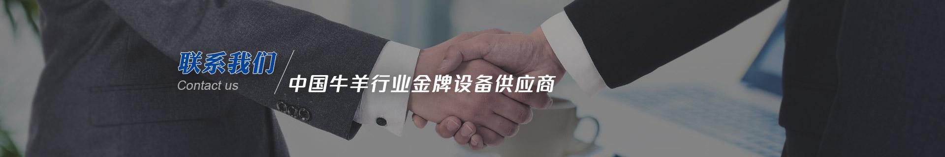 建华机械-中国牛羊行业金牌设备供应商