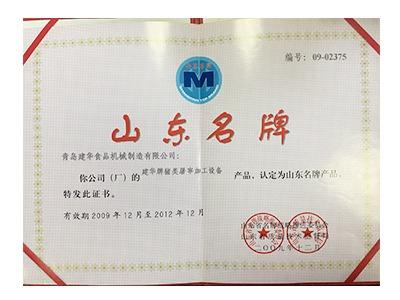 山东名牌证书