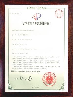 动物白内脏的检疫输送线专利