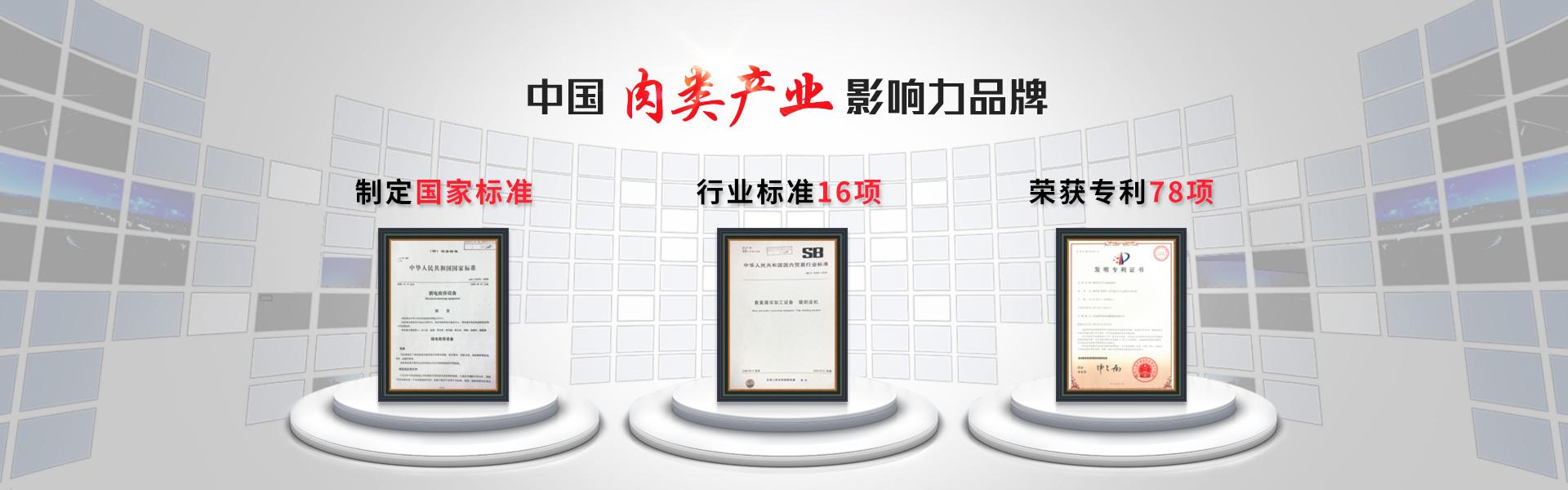 建华机械-中国肉类产业影响力品牌