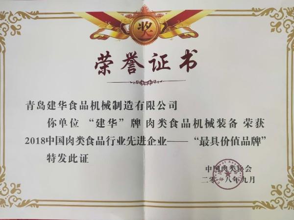 中国肉类食品行业最具价值品牌