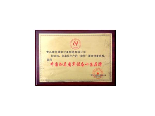 中国知名屠宰设备十佳品牌